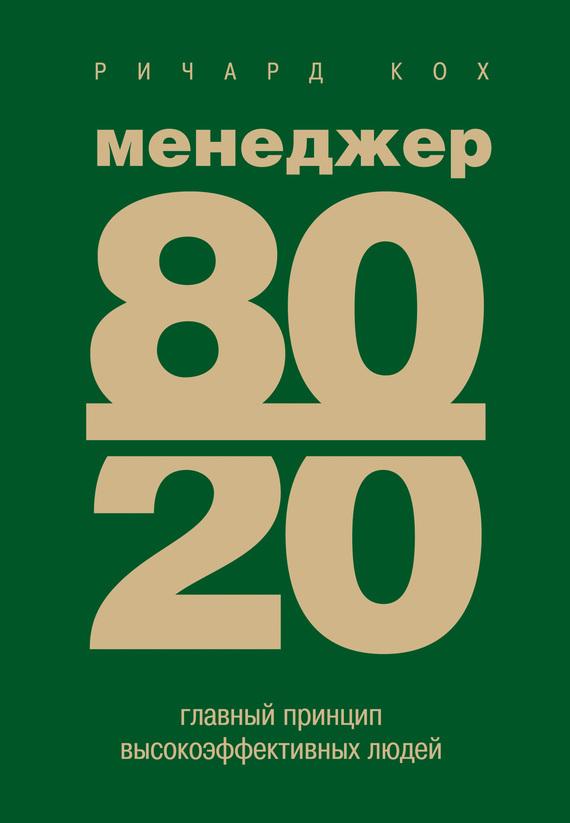 скачать книгу 80 на 20