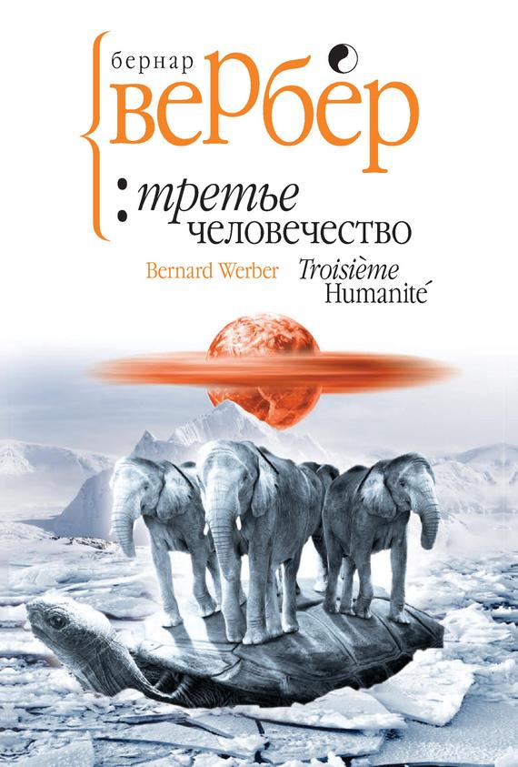 Третье человечество вербер скачать книгу