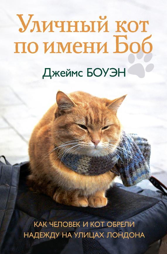 книга кот боб скачать