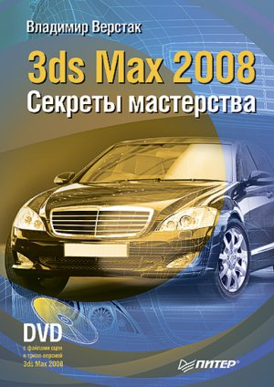 3ds Max 2008. Секреты мастерства