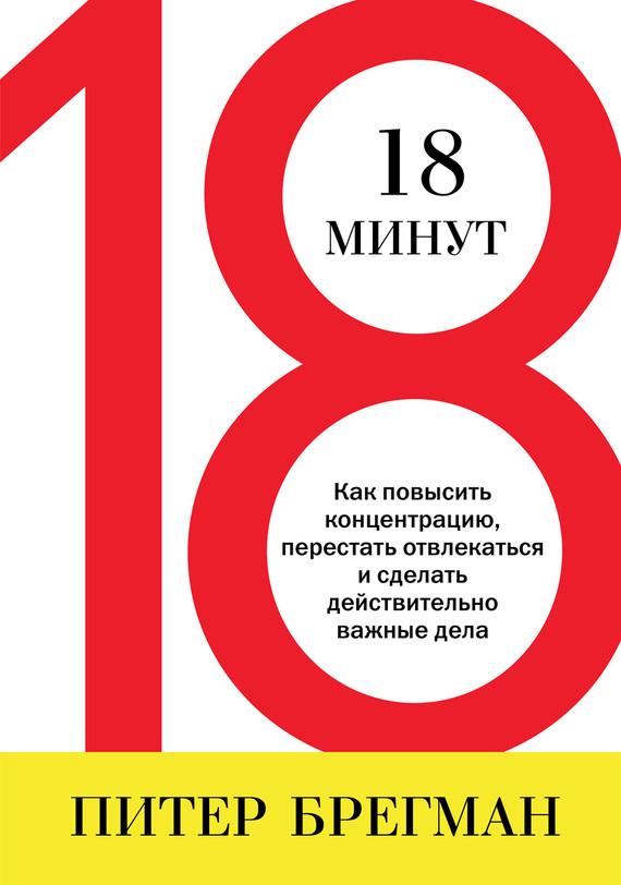 18 минут скачать бесплатно книгу