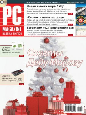 Журнал PC Magazine/RE №12/2009