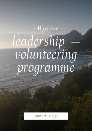 Leadership – volunteering programme. Sunrock, Сorfu