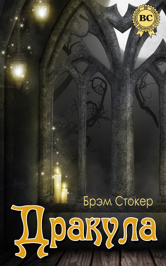 Дракула брэма стокера книга doc