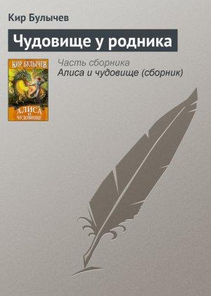 Девственница Для Идеального Чудовища Читать Бесплатно