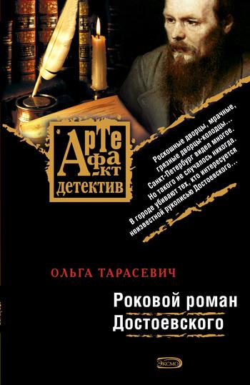 Тарасевич ольга сборник книг фото 747-215