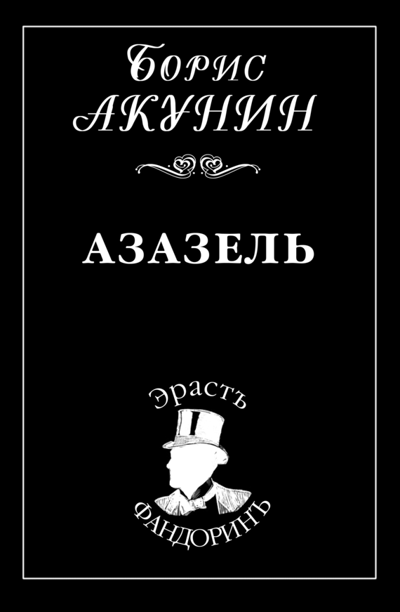 Борис акунин скачать электронную книгу