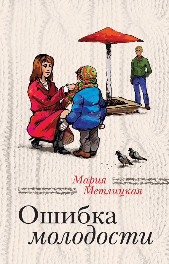 Метлицкая верный муж скачать книгу бесплатно