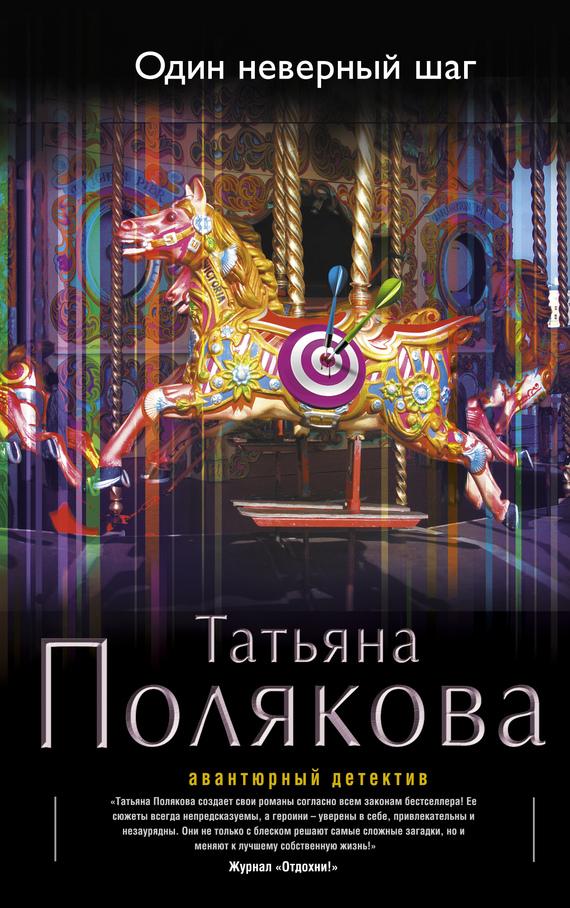 Скачать бесплатно книгу миссия свыше поляковой