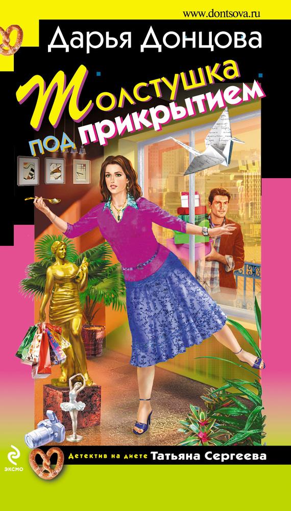 Дарья донцова на электронную книгу скачать