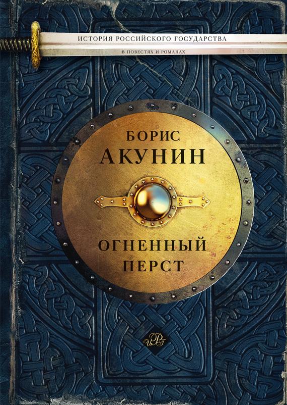 Борис акунин электронные книги скачать бесплатно fb2