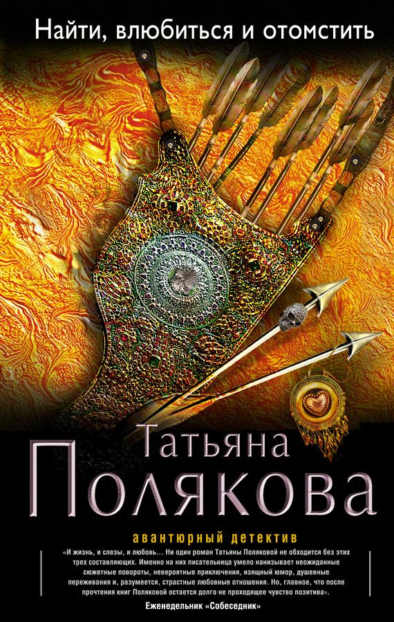 Татьяна полякова список донжуанов скачать бесплатно fb2