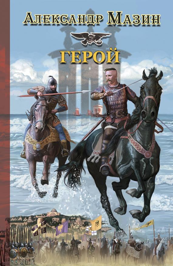 Александр владимирович мазин кровь севера скачать аудиокнигу фото 683-141