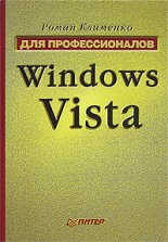 Windows Vista. Для профессионалов