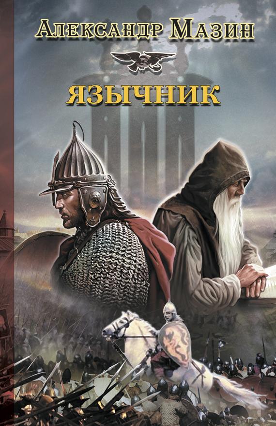 Александр Мазин Варвары Скачать