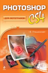 Photoshop CS4 для фотографов