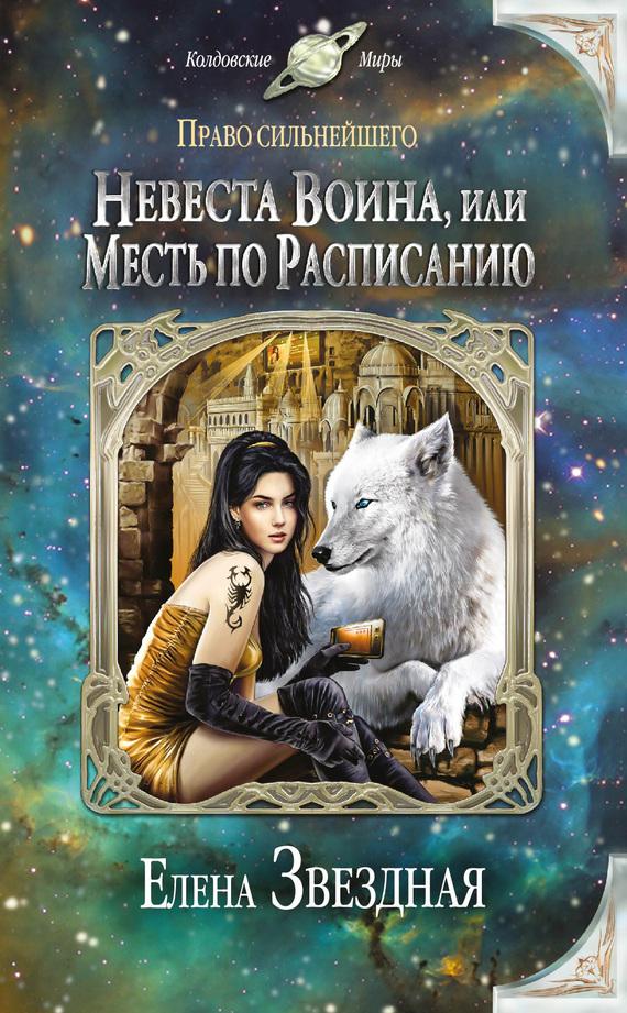 звездная елена книги скачать