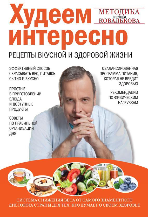 диеты книга ковалькова