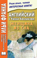 Английский с Уилки Коллинзом. Женщина из сна / Wilkie Collins. The Dream Woman
