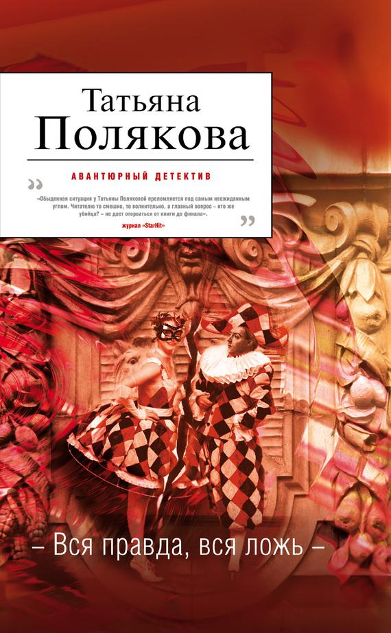 Скачать книги поляковой татьяны