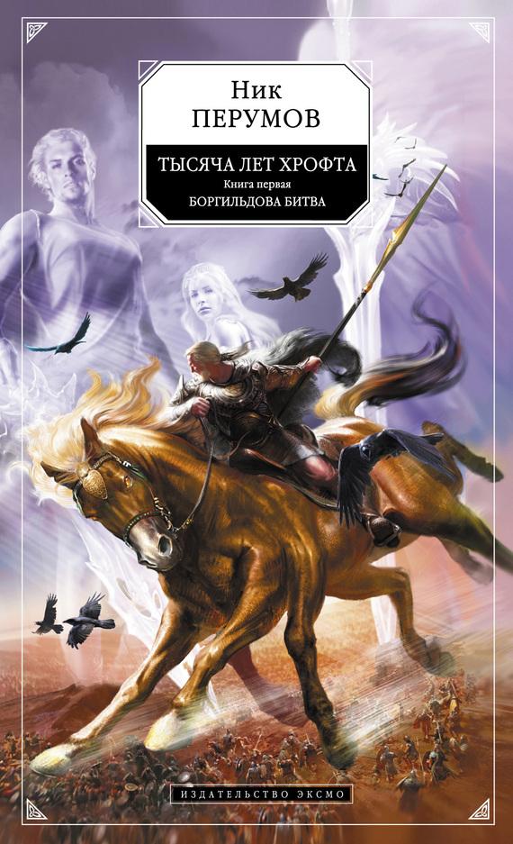 Скачать бесплатно книгу война мага