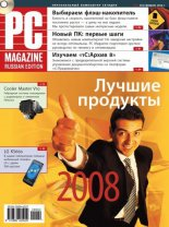 Журнал PC Magazine/RE №02/2009