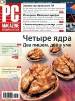 Журнал PC Magazine/RE №03/2009