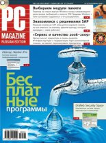 Журнал PC Magazine/RE №04/2009