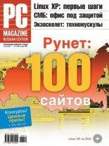 Журнал PC Magazine/RE №10/2008