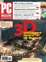 Журнал PC Magazine/RE №06/2009