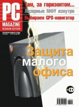 Журнал PC Magazine/RE №09/2008