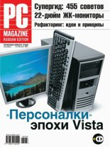 Журнал PC Magazine/RE №08/2008