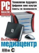 Журнал PC Magazine/RE №03/2008