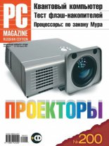 Журнал PC Magazine/RE №02/2008