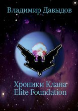Хроники Клана Elite Foundation