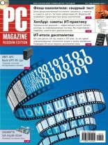 Журнал PC Magazine/RE №02/2010