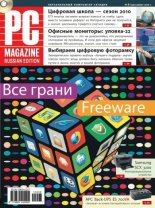 Журнал PC Magazine/RE №08/2010