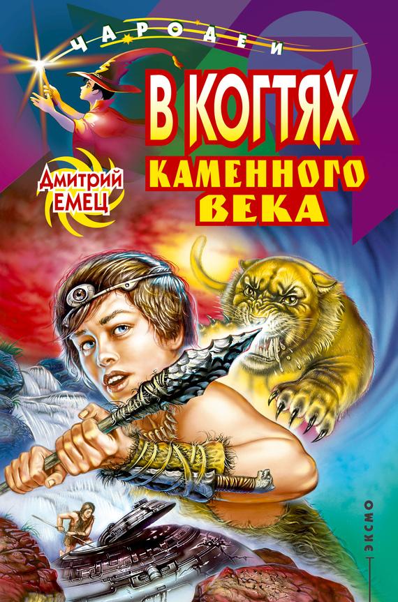 Детский фольклор капица читать онлайн