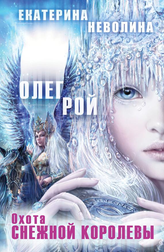 Олег рой книги скачать бесплатно fb2